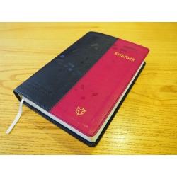 (Rusų k.) Библия, современный русский перевод mėlyna/koralų sp.