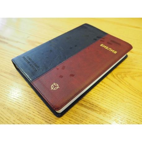 (Rusų k.) Библия, современный русский перевод