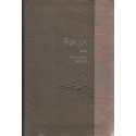 Biblija, ekumeninė, lanksčiais viršeliais, 14,5 x 22 cm, 2018 m.
