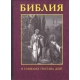 (Rusų k.) Biblija Giustavo Dore graviūrose